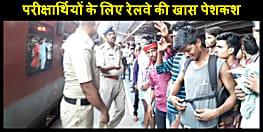 पश्चिम बंगाल संयुक्त प्रवेश परीक्षा के लिए रेलवे का खास इंतजाम,24 मई को पटना से खुलेगी स्पेशल ट्रेन