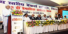 बिहार के नियोजित शिक्षक स्थायी कर्मी..बैंक उन्हें कर्ज मुहैया कराये.....SLBC की बैठक में सरकार ने दिया निर्देश