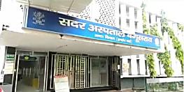 बेगूसराय सदर अस्पताल में हड़ताल पर डॉक्टर, मरीजों का इलाज और मृतकों का पोस्टमार्टम रुका