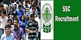 बेरोजगार युवक-युवतियों के लिए बड़ी खुशखबरी, एसएससी ने इन पदों के लिए निकाली बहाली, जल्द करें अप्लाई