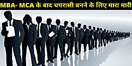 बिहार में MBA-MCA की भारी डिग्री और चपरासी-माली बनने के लिए मची है मारा-मारी, पढ़िए पूरी रिपोर्ट