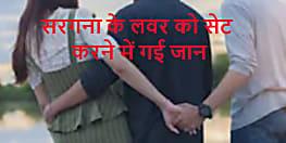 गैंगवार में नहीं अपने आका के लवर से रिलेशन बनाने के फेर में मारा गया खाजेकलां वाला राहुल, गुर्गों ने लिया इंतकाम