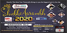 नए वर्ष के स्वागत के लिए तैयार है होटल रेडिसन ब्लू,  टाइम क्राफ्टज़ कर रहा है शुभारंभ 2020 का आयोजन