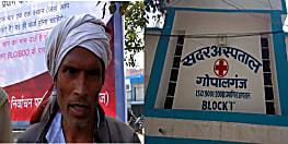 गोपालगंज में तेज रफ्तार ट्रक ने महिला को रौंदा, मौके पर मौत