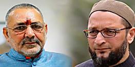 ओवैसी पर जमकर बरसे केन्द्रीय मंत्री गिरिराज सिंह, कहा नया जिन्ना है ओवैसी