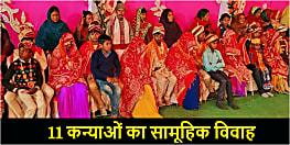 बगहा में 11 कन्याओं का हुआ सामूहिक विवाह, राज्यसभा सांसद सहित कई लोगों ने वर-वधू को दी शुभकामना