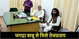 राजद कार्यालय पहुंचे तेजप्रताप यादव, प्रदेश अध्यक्ष जगदानंद सिंह से की मुलाकात