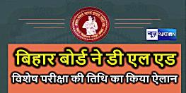 बिहार बोर्ड ने डी एल एड विशेष परीक्षा की तिथि का किया ऐलान, जानिए कब होगा एग्जाम....