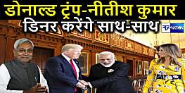 अमेरिकी प्रेसिडेंट डोनाल्ड ट्रंप के साथ डिनर करेंगे CM नीतीश ,राष्ट्रपति भवन ने बिहार के मुख्यमंत्री को भेजा न्योता
