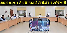 कोरोना पर को-ऑडिनेशन को लेकर केंद्र सरकार ने बिहार में भेजे एक IAS अधिकारी,पहले यहां तैनात रह चुके हैं ये अफसर