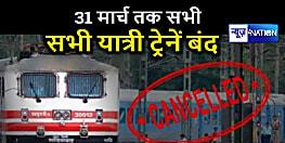 बड़ी खबर : कोरोना ने लगाया रेलवे की रफ्तार पर ब्रेक,  रेलवे ने रद्द की सभी ट्रेने, 31 मार्च तक नहीं होगा परिचालन