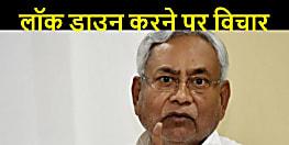 बिहार में कोरोना के 2 पॉजिटिव केस मिलने के बाद CM नीतीश की हाईलेवल मीटिंग, बिहार को लॉक डाउन करने पर मंथन