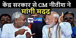 CM नीतीश ने केंद्र सरकार से की बड़ी मांग, बिहार आने वाली फ्लाइट्स पर तत्काल लगे रोक