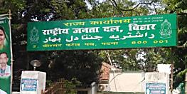 31 मार्च तक राजद प्रदेश कार्यालय में लॉक डाउन, कोरोना वायरस को लेकर किया गया फैसला