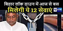 बिहार में लॉक डाउन : सिर्फ इन 12 सेवाओं की मिलेगी सुविधा, राज्यभर में लगी पाबंदियों के बीच पढ़िए काम की खबर...