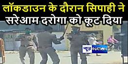 लॉकडाउन के दौरान सिपाही ने बीच सड़क दारोगा को पीटा, सबके सामने जड़ दिया थप्पड़, वीडियो वायरल