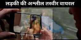 सीतामढ़ी में लड़की को अगवा कर खींच ली गंदी गंदी तस्वीर, अब सोशल मीडिया पर वायरल कर रहे हैं न्यूड फोटो