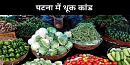 पटना में आखिर थूक कांड का मोटिव क्या है? अंटा घाट सब्जी मंडी में हरी सब्जियों को जूठा कर फेंक रहे थे तीन लोग, 1 धराया 2 फरार