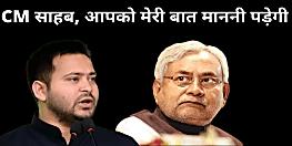तेजस्वी यादव ने सीएम नीतीश को दिया ओपेन चैलेंज, कहा- CM साहब आपको मेरी बात माननी ही पड़ेगी
