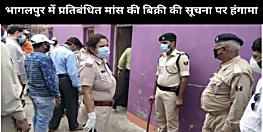 भागलपुर में प्रतिबंधित मांस की बिक्री की सूचना पर हंगामा, पुलिस ने घर को किया सील, आरोपी की गिरफ्तार के लिए कर रही छापेमारी