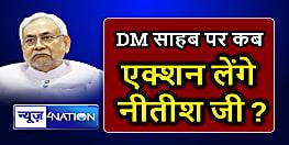 बिहार में सुशासन की ये कैसी सरकार? नवादा के SDO पर हो गई कार्रवाई और DM के मामले पर चुप्पी....