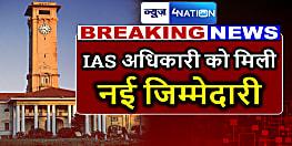 बिहार में एक IAS अधिकारी को मिला अतिरिक्त प्रभार,सरकार ने जारी किया आदेश