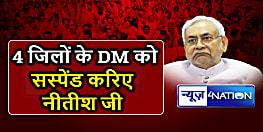 अब क्या करेंगे CM नीतीश ? बिहार के 4 जिलों के DM को सस्पेंड करे नीतीश सरकार,BASA अब आर-पार के मूड़ में....