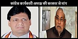 बिहार कांग्रेस के कार्यकारी अध्यक्ष की मांग, रमजान में लॉक डाउन से प्रभावितों को राहत सामग्री उपलब्ध कराए सरकार