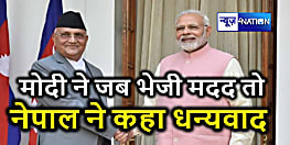 कोरोना के खिलाफ 'जंग' में मदद के लिए नेपाल ने PM नरेंद्र मोदी को दिया धन्यवाद