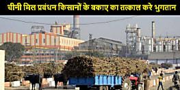 बिहार सरकार का आदेश,चीनी मिल किसानों के बकाए 934 करोड़ का तत्काल करें भुगतान