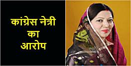 कांग्रेस नेत्री ने लगाया आरोप, बिहार में लॉक डाउन के पालन में हो रहा है भेदभाव