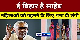 ई बिहार है साहेब, अफसरों ने क्वारंटाइन सेंटर  में रह रही महिलाओं को पहनने के लिए थमा दी लुंगी