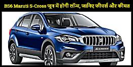 BS6 Maruti S-Cross जून में होगी लॉन्च, जानिए फीचर्स और कीमत