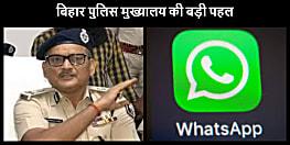बिहार पुलिस मुख्यालय की बड़ी पहल, सिपाही या पुलिस अधिकारी कोई भी गड़बड़ करे तो इस व्हाट्सएप नंबर पर भेजें शिकायत,तत्काल लेंगे एक्शन