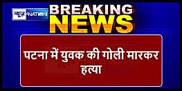 बड़ी खबर : पटना में युवक की गोली मारकर हत्या, इलाके में सनसनी