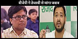 बीजेपी ने नेता प्रतिपक्ष से मांगा जवाब, कहा- तेजस्वी बतायें, यह वक्त कोरोना से लड़ने का है या राजनीतिक लड़ाई लड़ने का है?