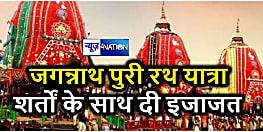 जगन्नाथ पुरी में आयोजित होगी रथयात्रा, SC ने शर्तों के साथ दी इजाजत