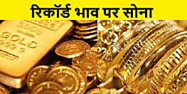 आज सोने की कीमत ने बनाया ऐतिहासिक रिकॉर्ड, जानिए किस दाम पर बिक रहा है सोना