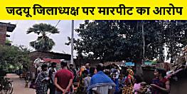 जदयू जिलाध्यक्ष और परिजनों पर मारपीट का आरोप, थाने में मामला दर्ज