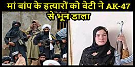 16 साल की लड़की ने अपने मां- बाप के हत्यारों को AK-47 से भूना, पिता थे गांव के मुखिया
