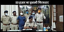 दोहरे हत्याकांड का आरोपी कुख्यात अवधेश साह गिरफ्तार, पुलिस ने रखा था 50 हजार इनाम