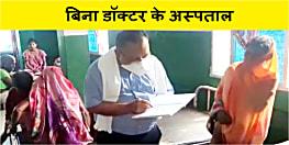 नालंदा में बिना डॉक्टर के चल रहा था अस्पताल, सिविल सर्जन ने छापेमारी कर किया खुलासा