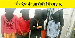 पटना पुलिस को मिली सफलता, महिला के साथ गैंगरेप के आरोपियों को किया गिरफ्तार