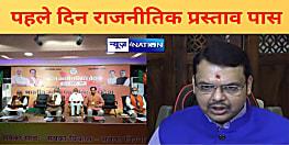 बीजेपी कार्यसमिति की बैठक में राजनीतिक प्रस्ताव पास,राम मंदिर-धारा 370-महागठबंधन से लेकर खरा नेतृत्व की चर्चा