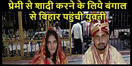 प्यार में लॉकडाउन बना रोड़ा तो प्रेमी से शादी करने के लिए बंगाल से  सीधे बिहार पहुंच गई प्रेमिका , कर ली शादी