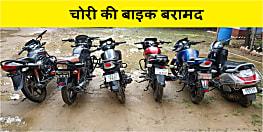पुलिस ने अंतरजिला बाइक चोर गिरोह का किया पर्दाफाश, 10बाइक के साथ 7 बदमाश को किया गिरफ्तार