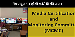 एमसीएमसी सेल का हुआ गठन, पेड न्यूज और विज्ञापन पर कमिटी की रहेगी पैनी नजर