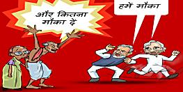 लालू यादव ने CM नीतीश को बताया मुख्य-मौका मंत्री और डिप्टी सीएम मोदी को कहा उप मुख्य-धोखा मंत्री....