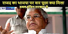 राजद का भाजपा पर वार, जनता से पूछा क्या मिला डबल इंजन सरकार में