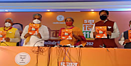 भाजपा का विजन डाक्यूमेंट जारी, केंद्रीय मंत्री निर्मला रमण किया जारी